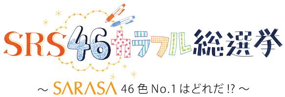 宣伝大使紹介 | SRS46カラフル総選挙