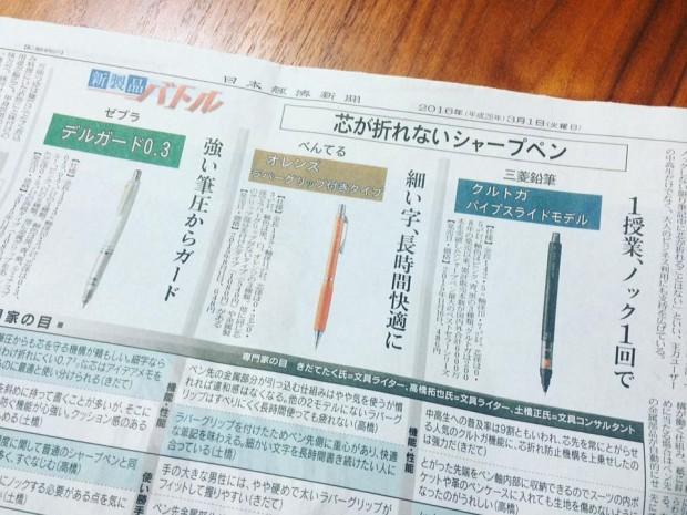 お知らせ|浦和 蔦屋書店で文具コーナーをプロデュースしました。