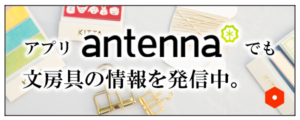 アプリ「antenna*」でも 文房具の情報を発信中。