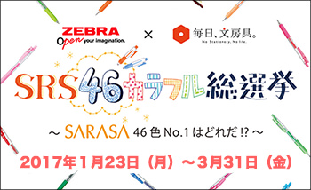 SRS46カラフル総選挙
