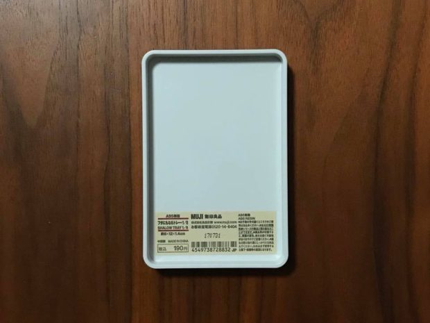 無印良品の「ABS樹脂デスクトップ収納シリーズ」の一つである「フタにもなるトレー・1/8」とても薄いほぼA7サイズのトレーです。