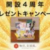 【プレゼント企画】4周年記念!厳選文房具の詰め合わせをプレゼント!