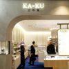 自分だけのインクとノートを作ろう。大阪なんばの文具専門店「KA-KU」