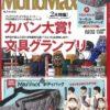 お知らせ|モノ雑誌売上No.1の「MonoMax 2019年2月号」に掲載されました。