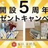 【プレゼント企画】5周年記念!厳選文房具の詰め合わせをプレゼント!
