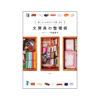 お知らせ|書籍『使いたいものがすぐに見つかる 文房具の整理術』を出版しました
