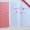 まさしく理想のノートです。「Ca.Crea(カクリエ)A4×1/3サイズ」
